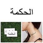 Tattify Wisdom - Temporary Tattoo (Set of 2)