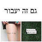 Tattify This Too Shall Pass - Temporary Tattoo (Set of 2)