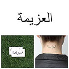 Tattify Determination - Temporary Tattoo (Set of 2)