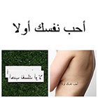 Tattify Love Yourself First - Temporary Tattoo (Set of 2) in
